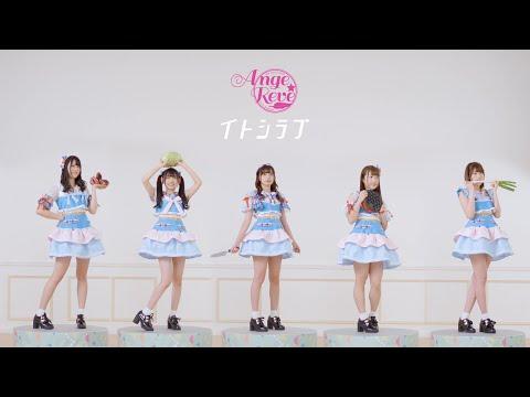 【Ange☆Reve】「イトシラブ」(Full Ver.)【MV】