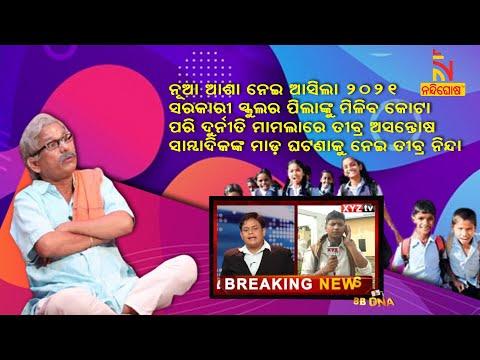 BBDNA | Episode 11 | New Year |  Pari Murder Case | Odisha Approves Reservation | Papu Pom Pom