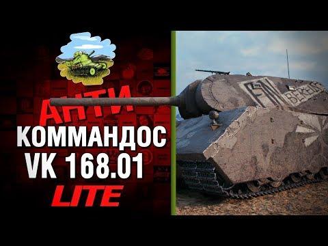 VK 168.01 - Антикоммандос LITE - НОЧНЫЕ АЛКАШИ  | World of Tanks (видео)