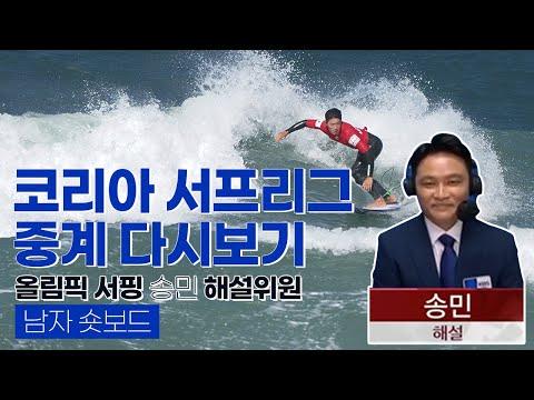 2020 KSL 만리포 서핑 챔피언십 : 남자 숏보드