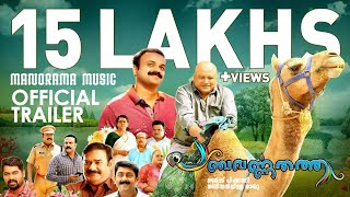 Panchavarnathatha movie songs lyrics