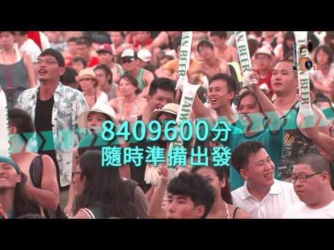 2016新北市貢寮國際海洋音樂祭卡司CF