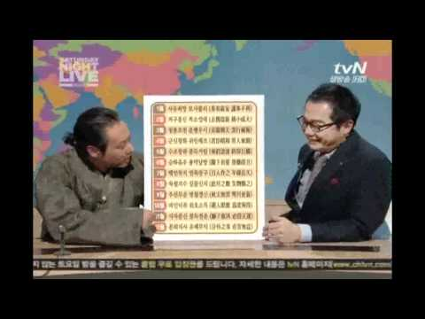 장진 디스 - Saturday Night Live korea e5 김동욱.