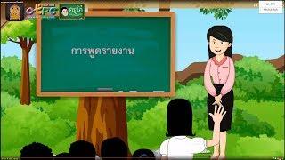 สื่อการเรียนการสอน การพูดรายงาน ป.6 ภาษาไทย
