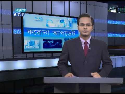 Special Bulletin Corona Virus || করোনা আপডেট || 12 PM || 30 June 2020 || ETV News
