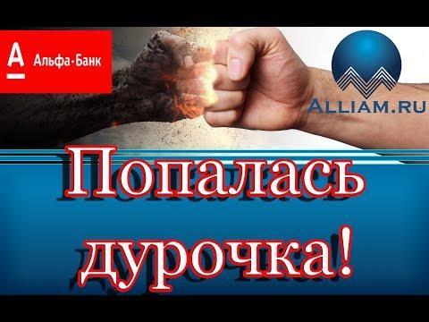 Альфа банк попался на проверке/Как не платить кредит/Кузнецов/Аллиам/