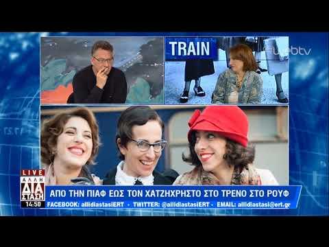 Οι παραστάσεις στο τραίνο στο Ρουφ | 05/12/18 | ΕΡΤ