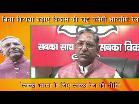 Nand kishore Yadav on Rail Budget 2015-16