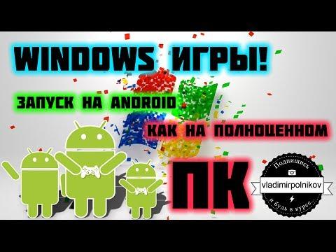 Запускаем ПК игры на Android - НЕ СТРИМИНГ! (видео)