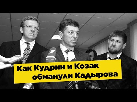 Video Как Кудрин и Козак обманули Кадырова download in MP3, 3GP, MP4, WEBM, AVI, FLV January 2017