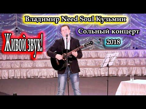 """Сольный концерт, Владимир """"Need Soul"""" Кузьмин 12.04.18г."""