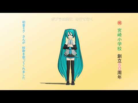 千葉市立宮崎小学校の校歌を初音ミクさんが歌ってくれました