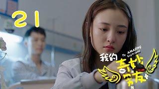 Nonton 【ENGSUB】我的奇妙男友 21   My Amazing Boyfriend 21(吴倩,金泰焕,沈梦辰,Wu Qian,Kim Tae Hwan) Film Subtitle Indonesia Streaming Movie Download