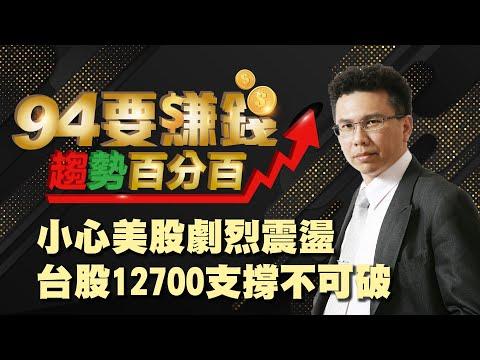 【94要賺錢 趨勢百分百】小心美股劇烈震盪 台股12700支撐不可破|20201020|分析師 王信傑