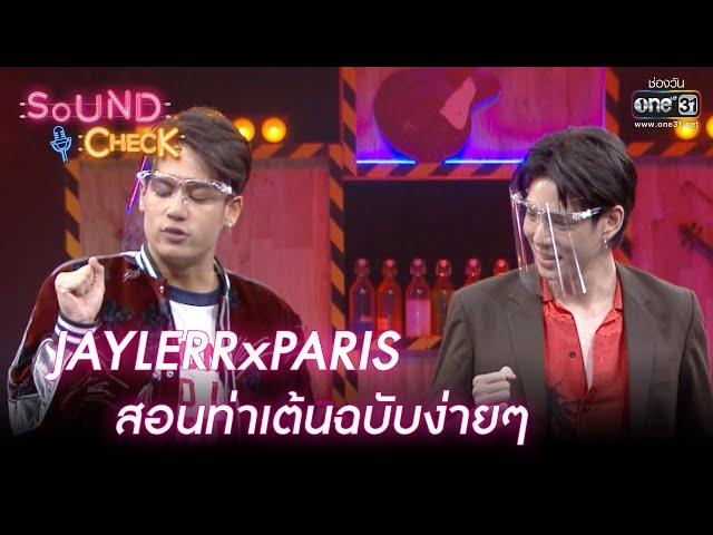 JAYLERRxPARIS สอนท่าเต้นฉบับง่ายๆ... | HIGHLIGHT SOUND CHECK EP.10 | 19 ม.ค.64 | one31