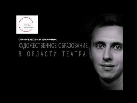 Открыт набор на направление художественное образование в области театра. Мастер курса Тарас Белоусов