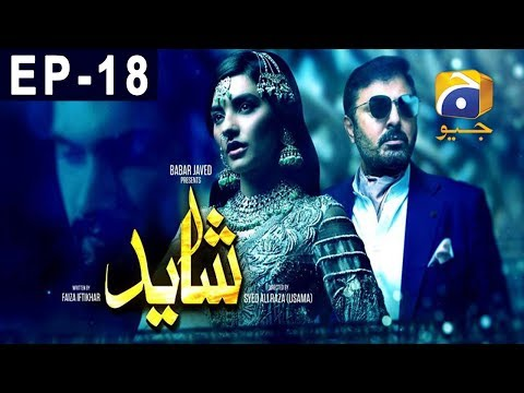 Shayad  Episode 18 | Har Pal Geo