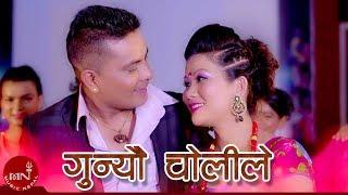 Gunyu Choli Le - Netra Bhandari & Ganga Sinjali Magar