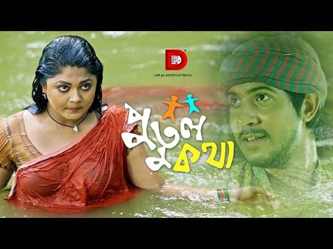 Putul Kotha | Moushumi Hamid | Tawsif | Bangla New Telefilm 2018