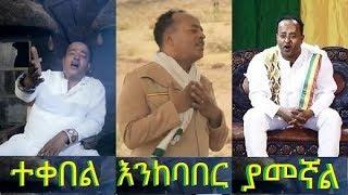 ጌትሽ ማሞ በራሱ ምርጫ – ተቀበል፣ እንከባበር፣ ያመኛል የቱ ይሻላል? | Getish Mamo's Choice: Enkebaber, Tekebel or Yamegnal?