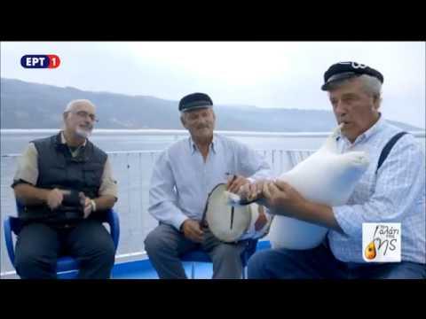 Το Αλάτι της Γης – «Μουσικό ταξίδι στην Ικαρία» | ΕΡΤ