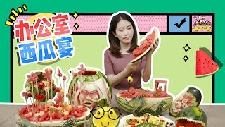 Download Lagu E23 Ms Yeah's watermelon Feast is ready. You lost the invitation? | Ms Yeah Mp3