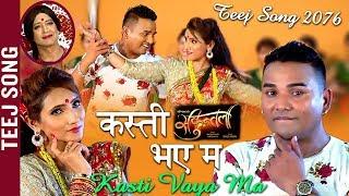 Kasti Bhaye Ma - Jeevan Pariyar & Keshu Gurung