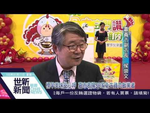105.1.11-標竿美味安心呷 嘉市表揚30家衛生雞肉飯業者