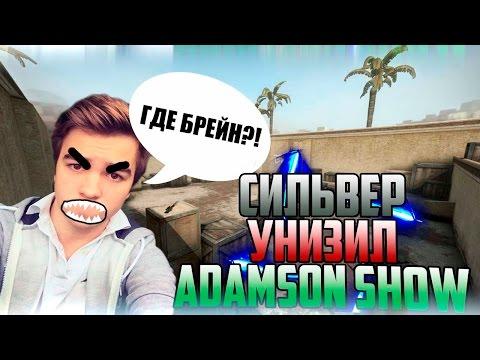 СИЛЬВЕР УНИЗИЛ АДАМСОНА!