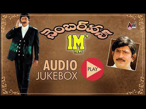 Video Number One | Full Songs JukeBox | Super Star Krishna,Soundarya | Telugu Old Songs download in MP3, 3GP, MP4, WEBM, AVI, FLV January 2017