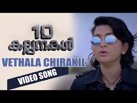 Vethala Chiraki Song Video - Pathu Kalpanakal - Meera Jasmine