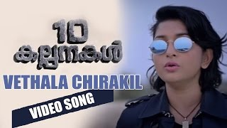 Vethala Chirakil Song | Pathu Kalpanakal | Meera Jasmine, M C Rude, Mithun Eswar | Manorama Online