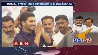 Video Telangana Election Results may Impact on AP Politics   ABN Telugu MP3, 3GP, MP4, WEBM, AVI, FLV Desember 2018