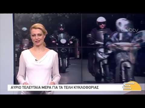 Τίτλοι Ειδήσεων ΕΡΤ3 10.00 | 30/01/2019 | ΕΡΤ