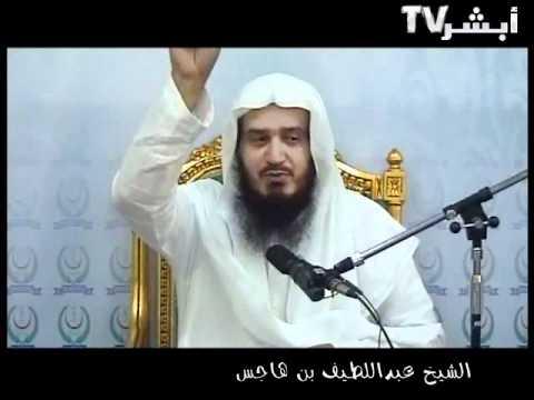 حملة أبشر أيها المريض محاضرة الشيخ عبداللطيف بن هاجس