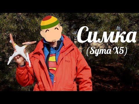 В небо. Syma x5. Мастер-ломастер.