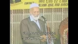 أحمد ديدات - نساء الحكام هن سبب إنحطاط الأمة