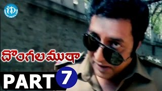 XxX Hot Indian SeX Dongala Mutha Full Movie Part 7 Ravi Teja Charmi Kaur Sunil Ram Gopal Varma Sathyam .3gp mp4 Tamil Video