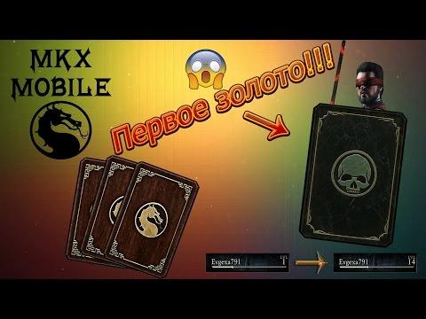 Отличное продолжение|Приключение новичка|MKX MOBILE (видео)