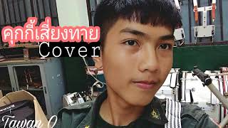 Video คุกกี้เสี่ยงทาย - BNK48 -「Cover By Tawan O」 MP3, 3GP, MP4, WEBM, AVI, FLV Mei 2019