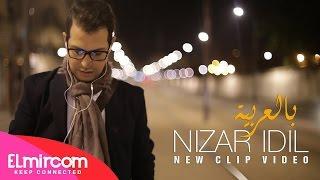 Nizar Idil - Bel3arbia   نزار إديل - بالعربية