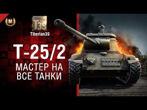 Мастер на все танки №130: Т25/2 -  от Tiberian39 [World of Tanks]