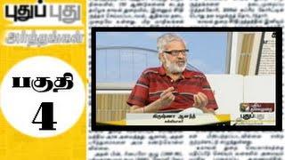 Puthu Puthu Arthangal (19/08/2014) Part -4