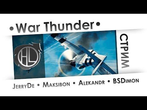 [СТРИМ] War Thunder - От винта! - Maksibon