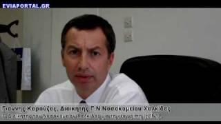 Ο Γιάννης Καρούζος, Διοικητής Νοσοκομείου Χαλκίδας για τη νέα γρίπη