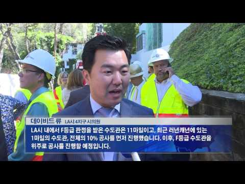 LA 수도관 '3분의 1' 노후  8.17.16 KBS America News