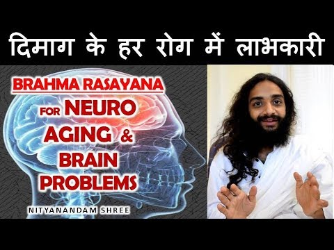 दिमागी समस्याओं के लिये  BRAHMA RASAYANA FOR NEURO, AGING & BRAIN REALED PROBLMES  NITYANANDAM SHREE