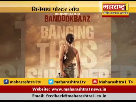 Nawazuddin Siddiqui new movie Babumoshai Bandookbaaz Poster release