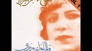 Ghamar Almolouk Vaziri - Akhar In Naleh Soozandeh Asarha Darad |قمر الملوک وزیری