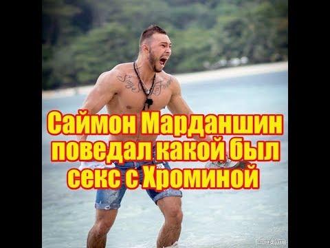 Саймон о сексе с Леной Хроминой Дом2 новости и слухи - DomaVideo.Ru